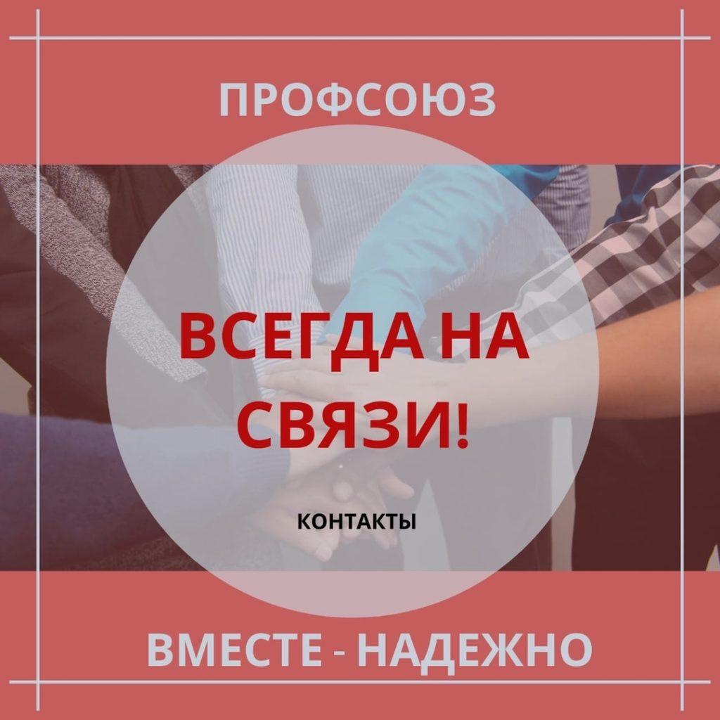 Всегда на связи Профком ПНТЗ