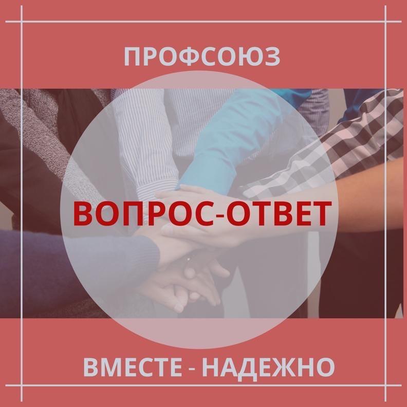 Вопрос-ответ Профком ПНТЗ
