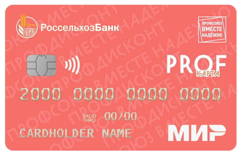 Профдисконт ПНТЗ Первоуральск