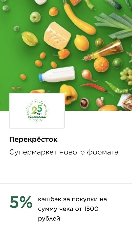 Кэшбэк перекресток Профком ПНТЗ