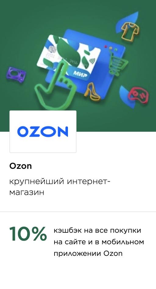 Профдисконт OZON