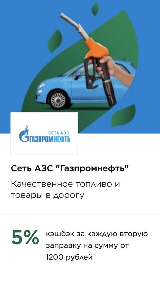 Газпромнефть Профком ПНТЗ